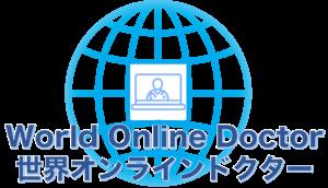 世界オンラインドクター